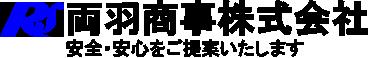 両羽商事株式会社